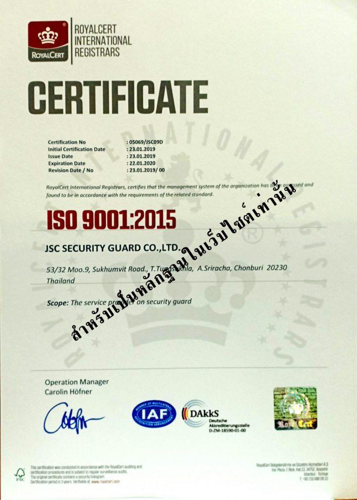 ISO 2015 JSC 1